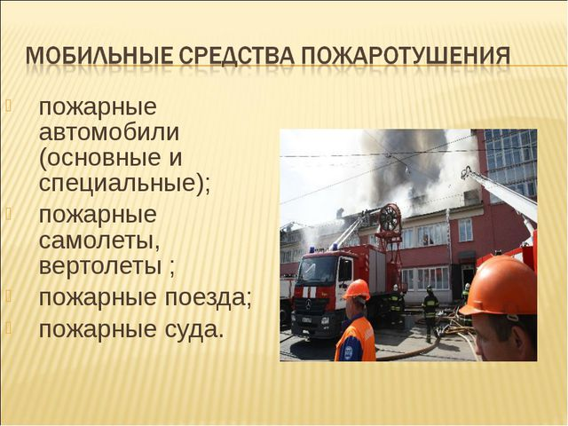 пожарные автомобили (основные и специальные); пожарные самолеты, вертолеты;...