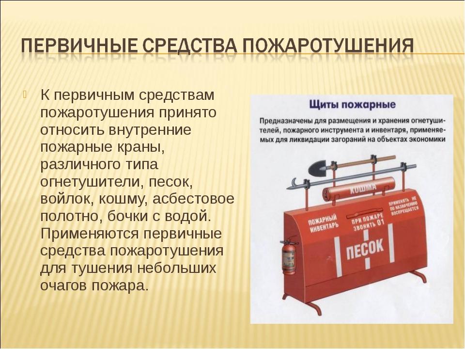 К первичным средствам пожаротушенияпринято относить внутренние пожарные кран...