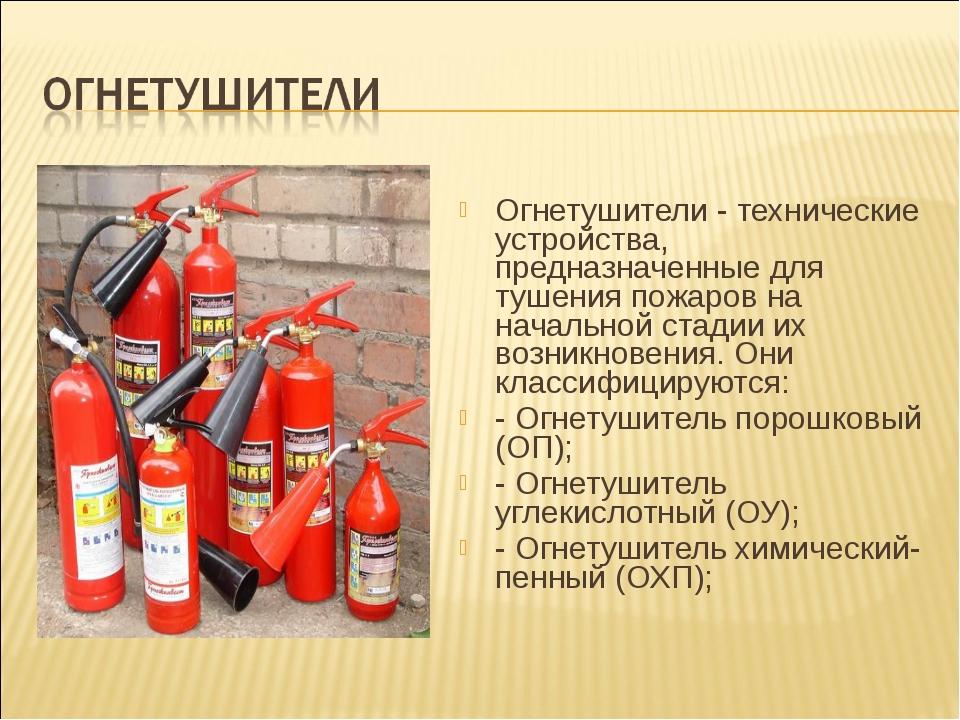 Огнетушители- технические устройства, предназначенные для тушения пожаров на...