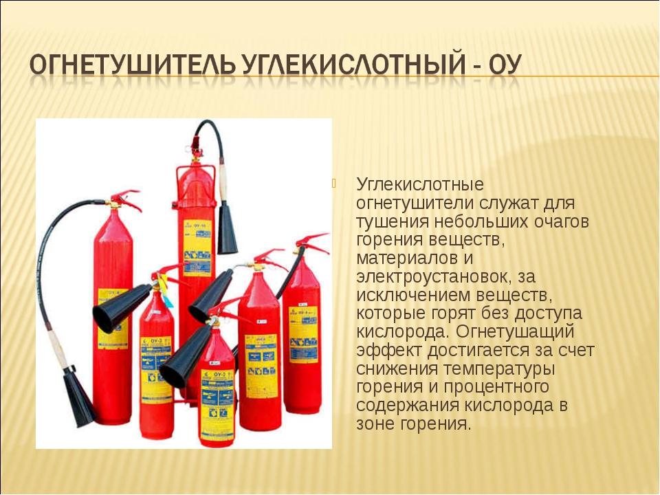 Углекислотные огнетушителислужат для тушения небольших очагов горения вещест...