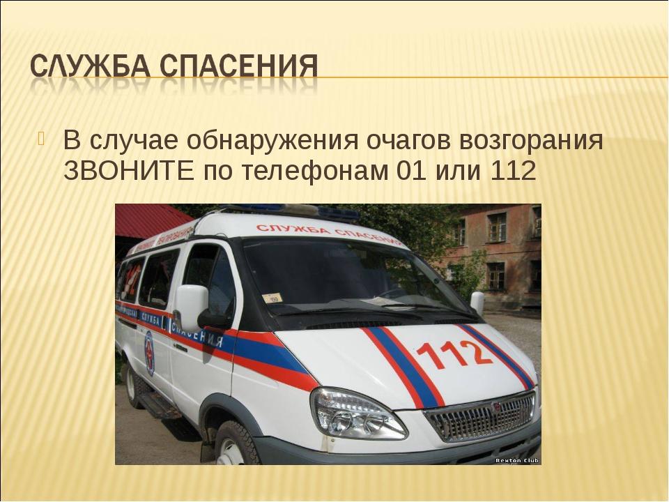 В случае обнаружения очагов возгорания ЗВОНИТЕ по телефонам 01 или 112
