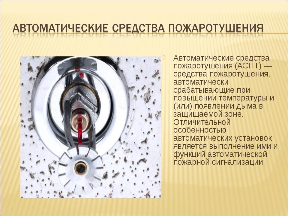 Автоматические средства пожаротушения (АСПТ)— средства пожаротушения, автома...