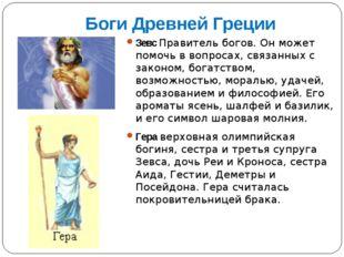 Боги Древней Греции Зевс Правитель богов. Он может помочь в вопросах, связанн