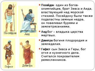 Посейдон один из богов-олимпийцев, брат Зевса и Аида, властвующий над морской