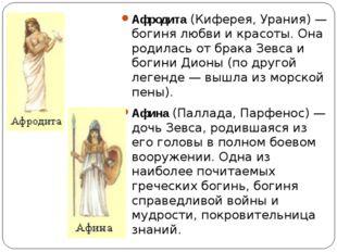 Афродита (Киферея, Урания) — богиня любви и красоты. Она родилась от брака Зе