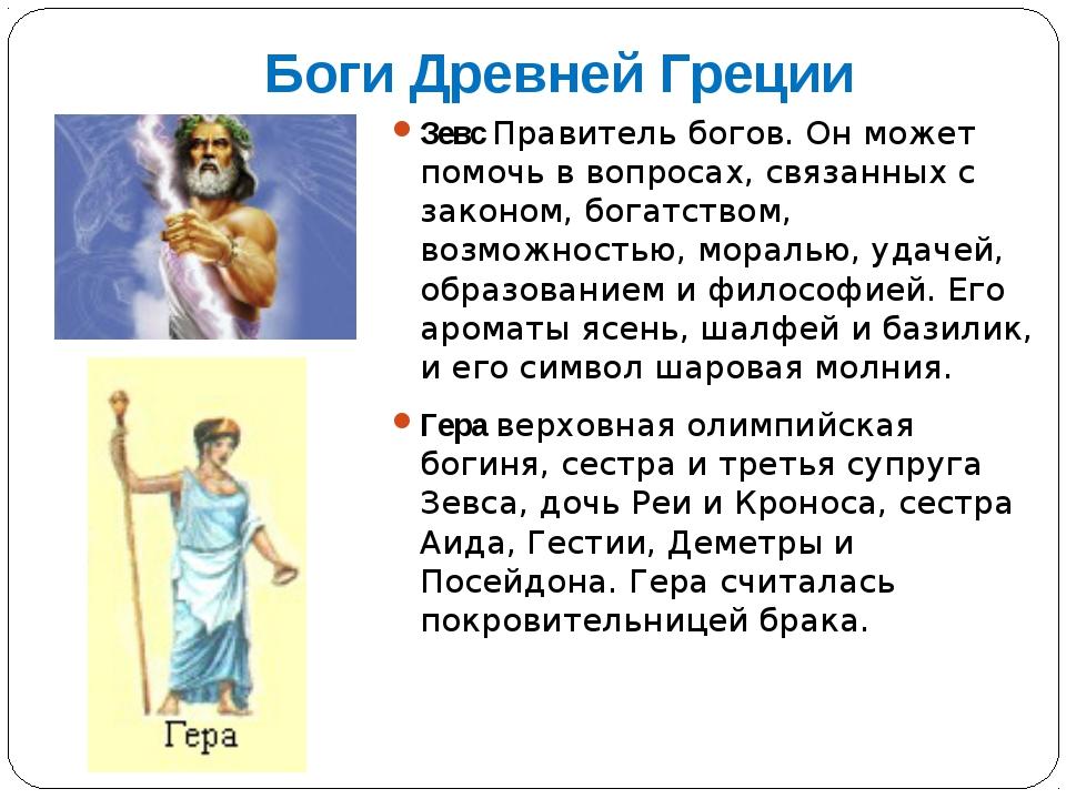 Боги Древней Греции Зевс Правитель богов. Он может помочь в вопросах, связанн...