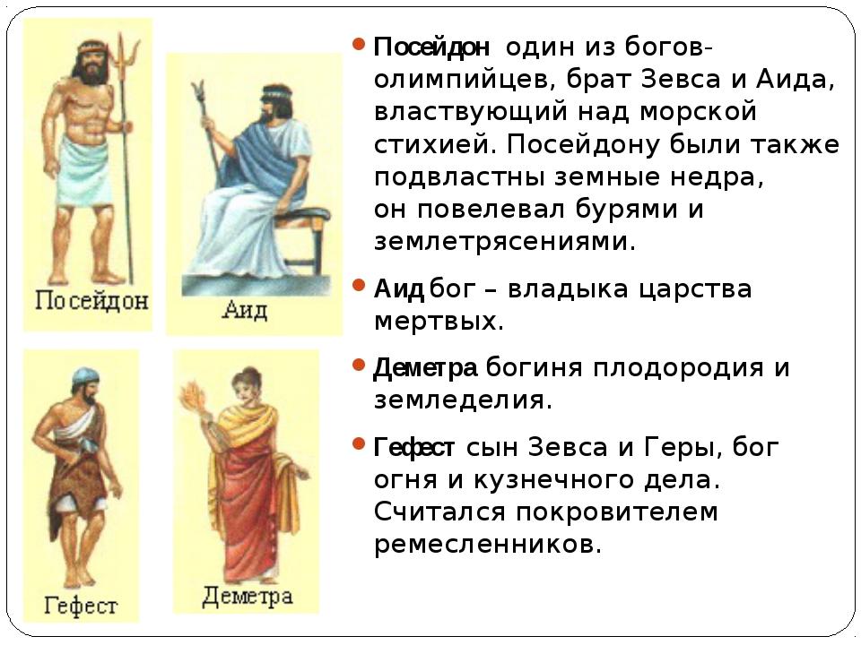 Посейдон один из богов-олимпийцев, брат Зевса и Аида, властвующий над морской...