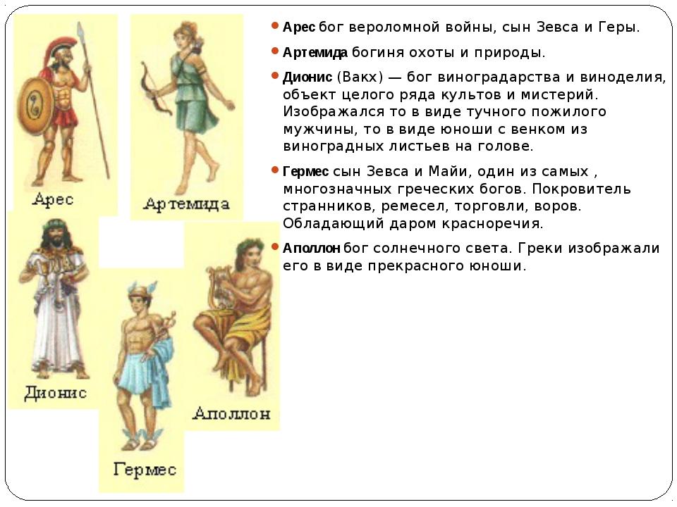 Арес бог вероломной войны, сын Зевса и Геры. Артемида богиня охоты и природы....