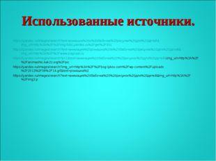 Использованные источники. https://yandex.ru/images/search?text=ромашка%20и%20