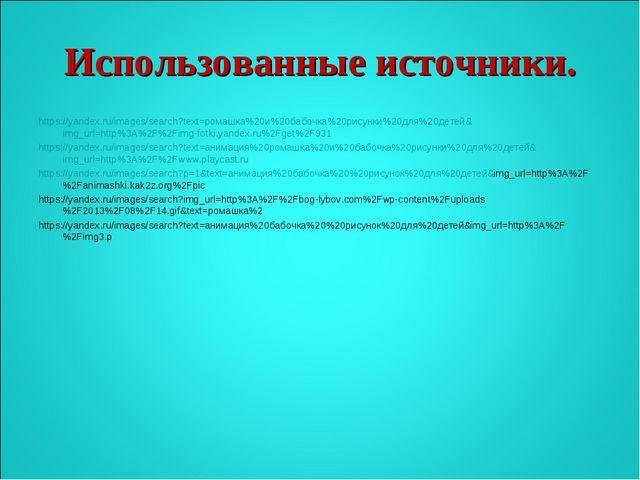 Использованные источники. https://yandex.ru/images/search?text=ромашка%20и%20...