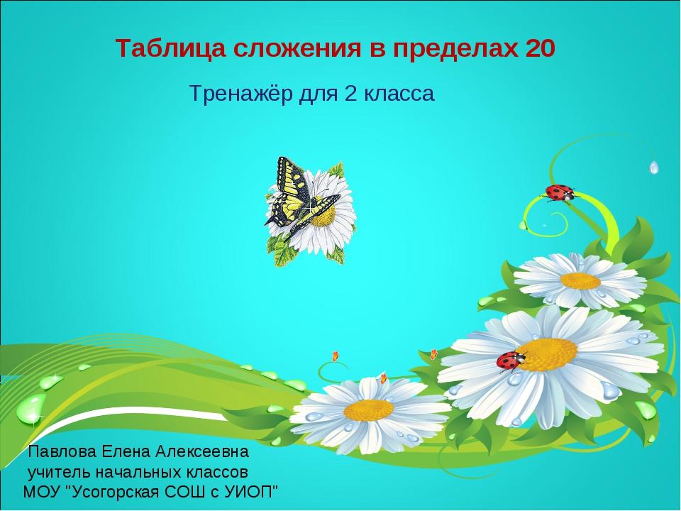 Таблица сложения в пределах 20 Тренажёр для 2 класса Павлова Елена Алексеевна...