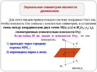 Зеркальная симметрия является движением. Для этого введем прямоугольную систе