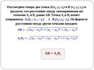 Рассмотрим теперь две точки А(x1, у1; z1) и В (х2; у2; z2) и докажем, что рас