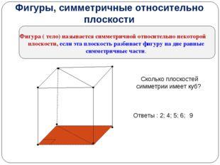 Фигуры, симметричные относительно плоскости Фигура ( тело) называется симметр