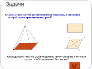 Задачи 1. Сколько плоскостей симметрии имеет пирамида, в основании которой ле