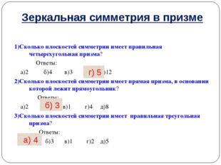 Зеркальная симметрия в призме 1)Сколько плоскостей симметрии имеет правильная