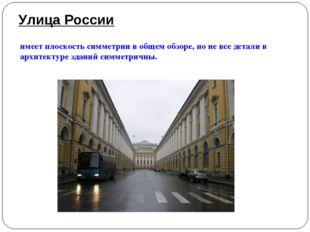 Улица России имеет плоскость симметрии в общем обзоре, но не все детали в арх