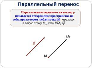 Параллельный перенос Параллельным переносом на вектор р называется отображени