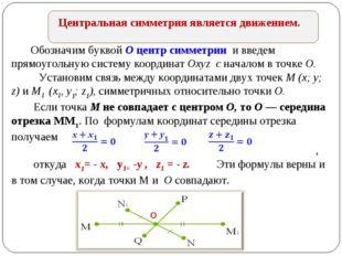Центральная симметрия является движением. Обозначим буквой О центр симметрии