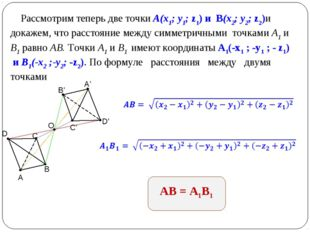Рассмотрим теперь две точки А(х1; у1; z1) и В(х2; у2; z2)и докажем, что расс