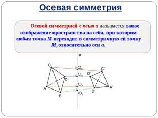 Осевая симметрия Осевой симметрией с осью а называется такое отображение прос