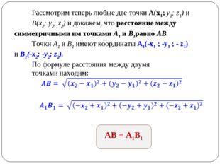 Рассмотрим теперь любые две точки A(х1; у1; z1) и В(х2; у2; z2) и докажем, чт