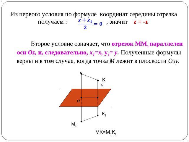 Из первого условия по формуле координат середины отрезка получаем : , значит...