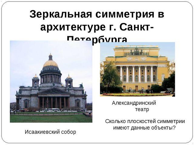 Зеркальная симметрия в архитектуре г. Санкт- Петербурга Александринский театр...