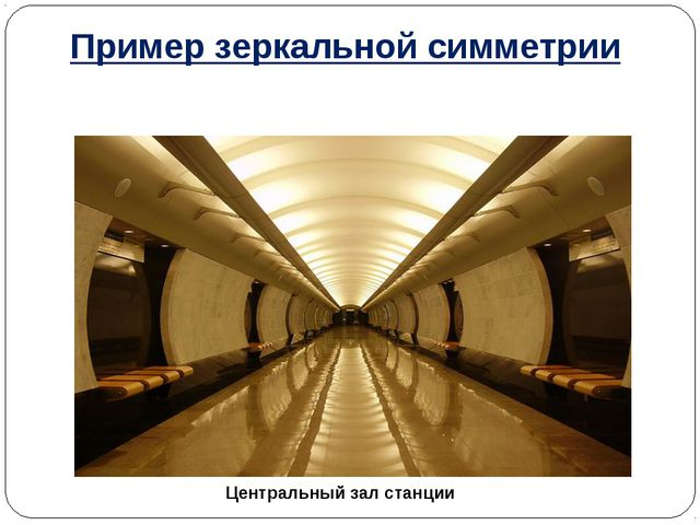Пример зеркальной симметрии Центральный зал станции