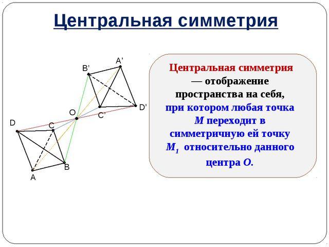 Центральная симметрия Центральная симметрия — отображение пространства на себ...