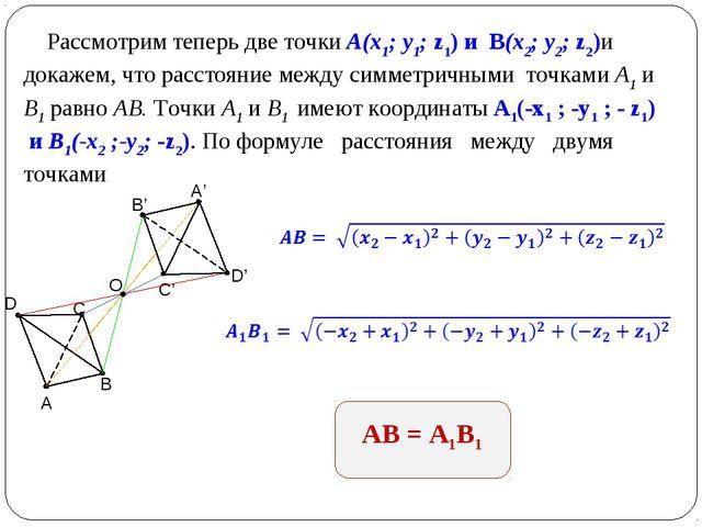 Рассмотрим теперь две точки А(х1; у1; z1) и В(х2; у2; z2)и докажем, что расс...
