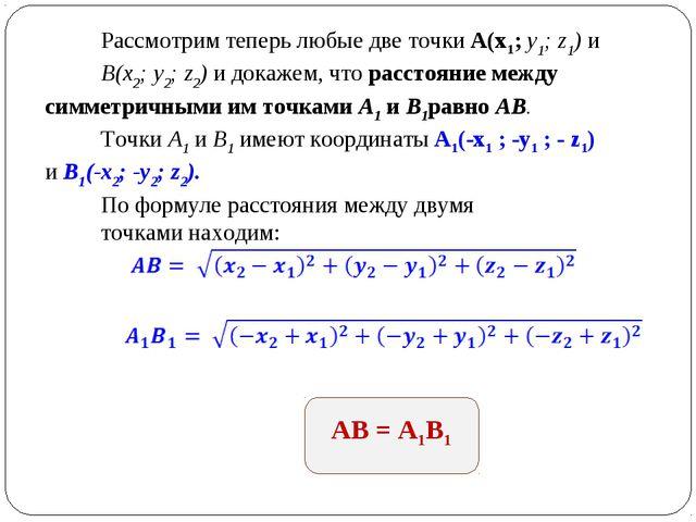 Рассмотрим теперь любые две точки A(х1; у1; z1) и В(х2; у2; z2) и докажем, чт...