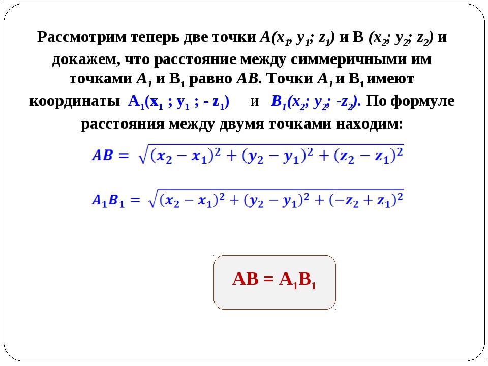 Рассмотрим теперь две точки А(x1, у1; z1) и В (х2; у2; z2) и докажем, что рас...