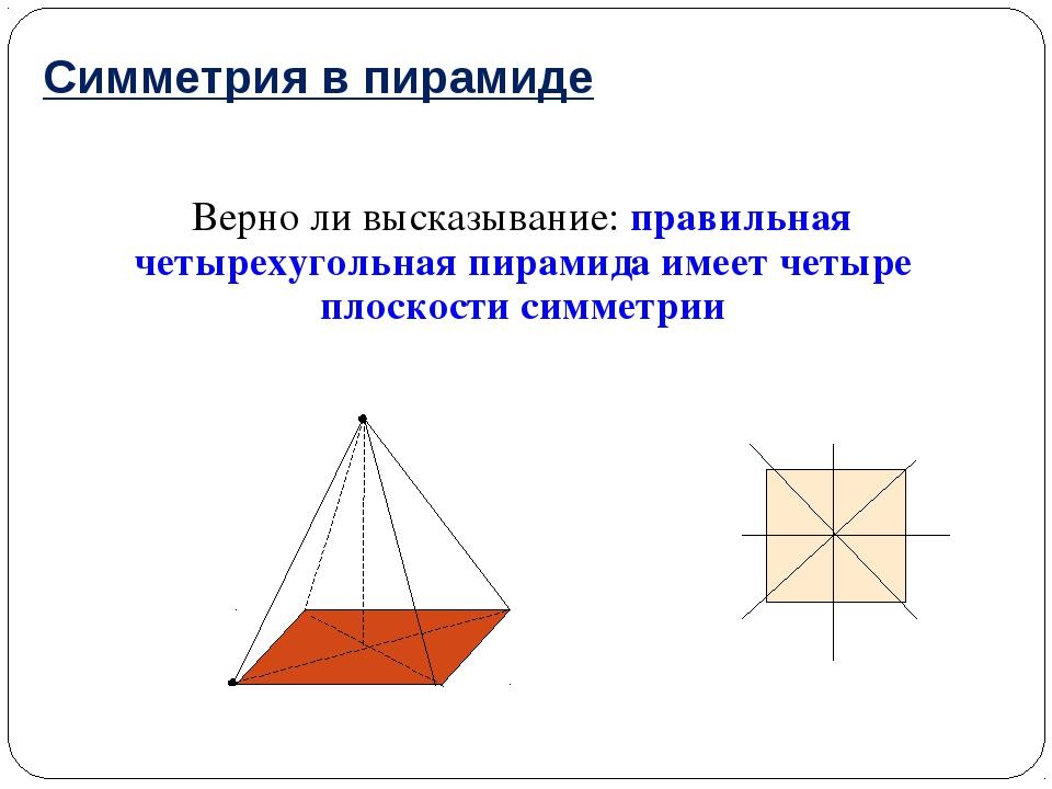 Симметрия в пирамиде Верно ли высказывание: правильная четырехугольная пирами...