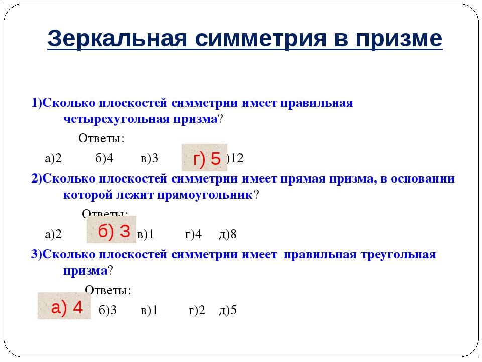 Зеркальная симметрия в призме 1)Сколько плоскостей симметрии имеет правильная...