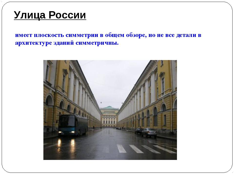 Улица России имеет плоскость симметрии в общем обзоре, но не все детали в арх...