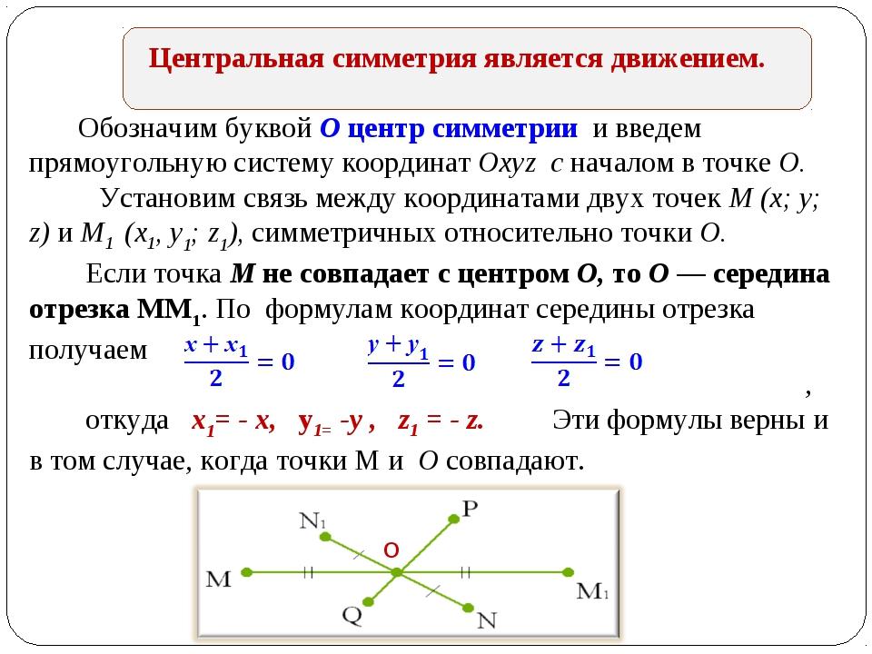 Центральная симметрия является движением. Обозначим буквой О центр симметрии...