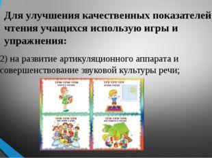 2) на развитие артикуляционного аппарата и совершенствование звуковой культур