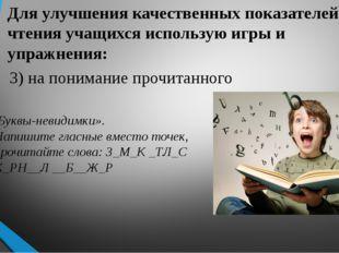3) на понимание прочитанного Для улучшения качественных показателей чтения у