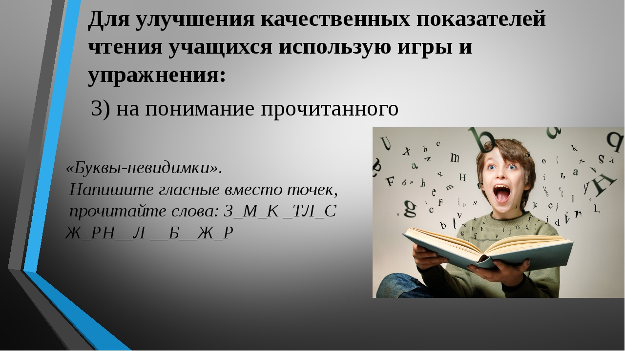 3) на понимание прочитанного Для улучшения качественных показателей чтения у...