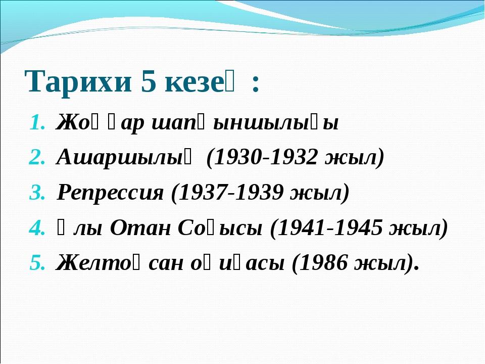 Тарихи 5 кезең: Жоңғар шапқыншылығы Ашаршылық (1930-1932 жыл) Репрессия (1937...