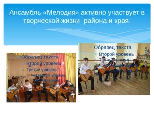 Ансамбль «Мелодия» активно участвует в творческой жизни района и края.