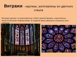 Витражи - картины ,изготовлены из цветного стекла Витражи делают из разноцвет