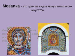 Мозаика - это один из видов монументального искусства Мозаичные изображения с