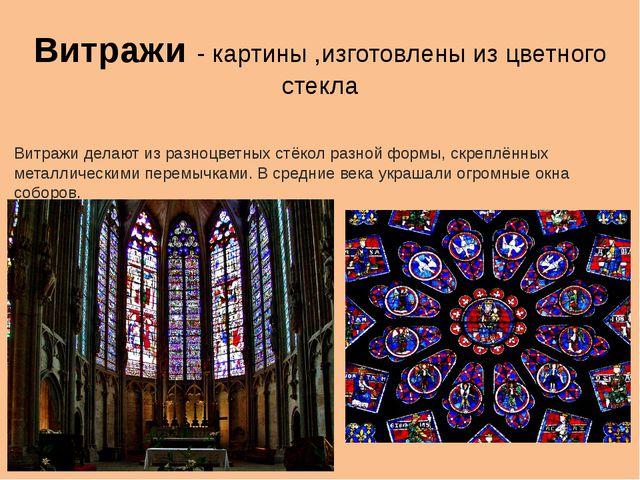Витражи - картины ,изготовлены из цветного стекла Витражи делают из разноцвет...