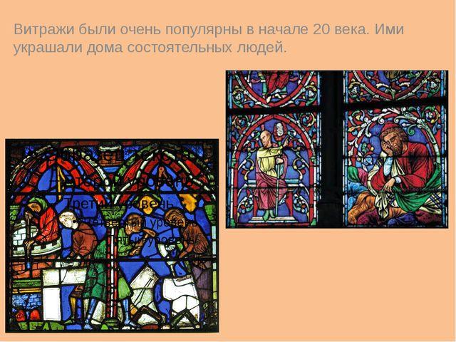 Витражи были очень популярны в начале 20 века. Ими украшали дома состоятельны...