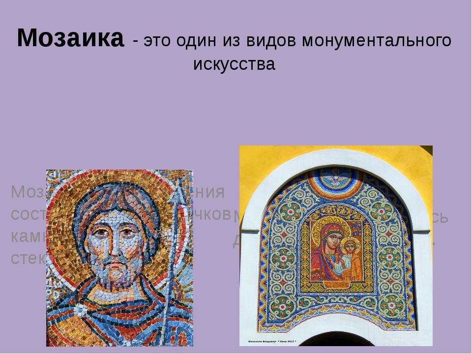 Мозаика - это один из видов монументального искусства Мозаичные изображения с...