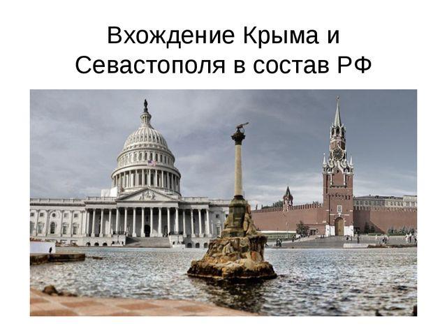 Вхождение Крыма и Севастополя в состав РФ
