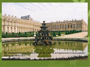 В роскоши дворца и парка Во ле Виконт Людовик усмотрел посягательства на прив