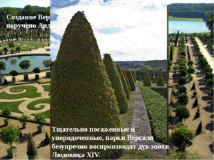 Создание Версальского парка было поручено Андре Ленотру. Тщательно посаженные